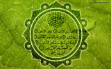 Islamic Wallpaper PC