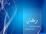 Ramadan Mubarak Wallpaper For Desktop